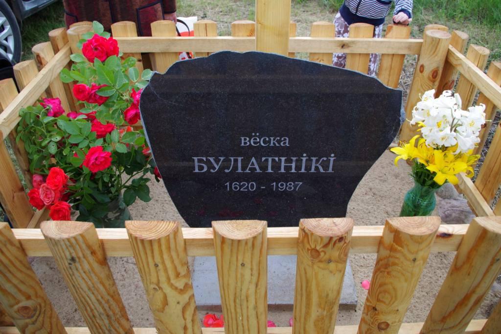 Памятник деревне Булатники